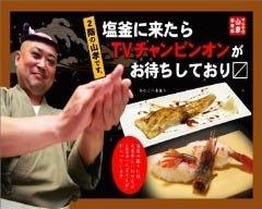すしやの山孝 塩釜店