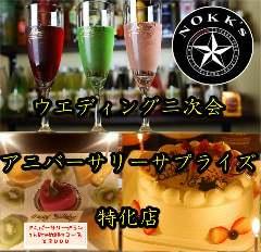 NOKK's BAR 本町店