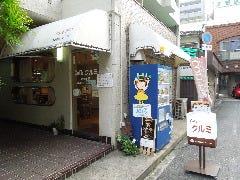 Cafe クルミ Cafe BAR KURUMI