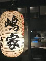 麻布 白金高輪×焼鳥×個室 嶋家