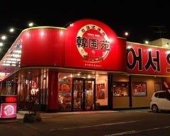 韓国苑 下郡店