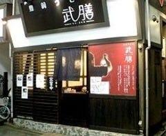 武膳 千歳烏山店