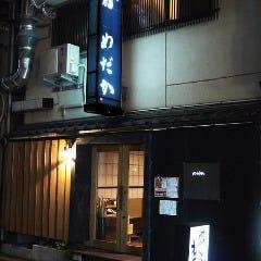 串焼き・もつ鍋 めだか 田町店