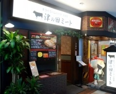 津の田ミート つかしん店