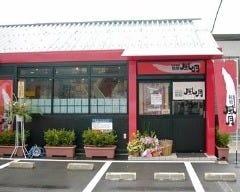 お好み焼き・焼きそば 鶴橋風月 香芝インター店
