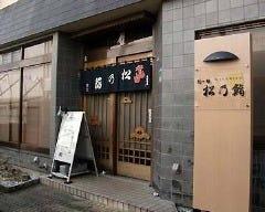 駒ヶ根 松乃鮨