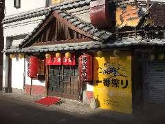 焼鳥本陣 六本松店の画像