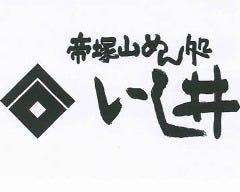 帝塚山めん処 いし井