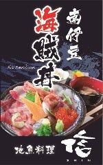 南伊豆 地魚料理 信