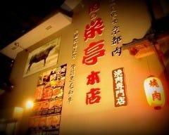 焼肉の栄亭 の画像