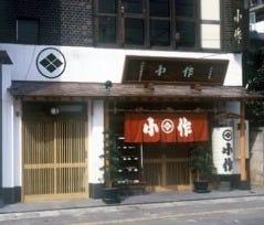 甲州ほうとう 小作 北口駅前店