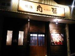 焼鳥 弐槙