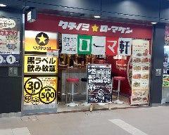 焼きスパ×ビアバル ローマ軒 ドーチカ店