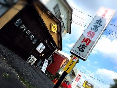 炙り焼き丸高精肉店