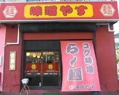 ら~麺味噌やす