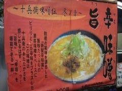 麺房十兵衛