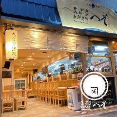 天ぷら・割鮮酒処 へそ 京都店