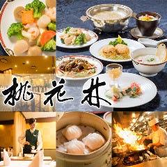 中国料理 桃花林 ホテルオークラ新潟