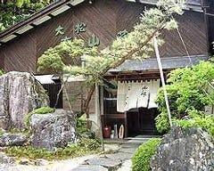 滝山荘 の画像
