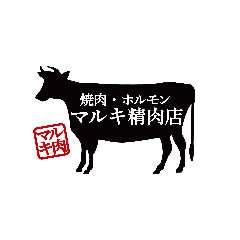 焼肉・ホルモン マルキ精肉水戸店