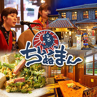 沖縄 料理 ちぬ まん 恩納 サン セット モール 名嘉真 店