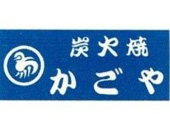 かごや 杉戸高野台店の画像