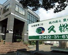 久松料理センター