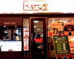 カレー堂 鳳店