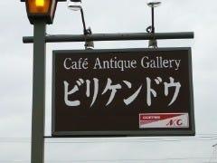 Cafe&ANTIQUES GALLERY BILLIKEN・DO