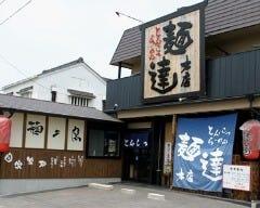 麺達 本店