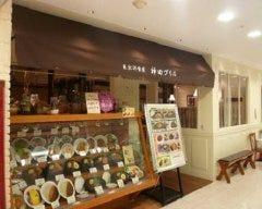 神田グリル 本厚木ミロード店