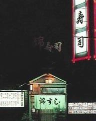錦寿司 の画像