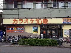 カラオケ10番十条店