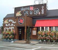 越後秘蔵麺 無尽蔵 中条家