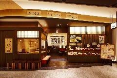 有喜屋 京都桂川店