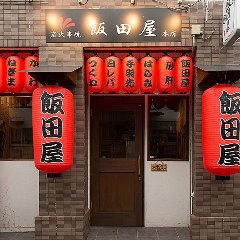 焼鳥 飯田屋 本店の画像