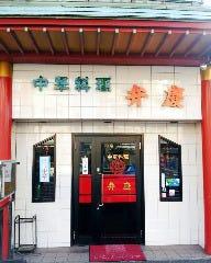 中華料理 弁慶
