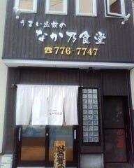 なか乃食堂