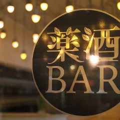 薬酒BAR Toyohashi