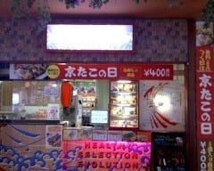 京たこ ドン・キホーテ新潟駅南口店