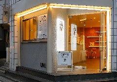 UNI COFFEE ROASTERY 横浜岡野店