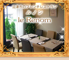 沼津 フレンチ le Renom ~ルノン~