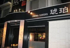 CHINA DINING 琥珀 の画像
