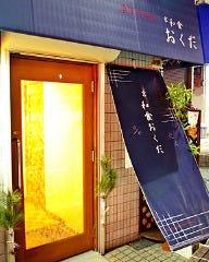京和食 おくだ の画像