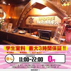 カラオケ モコモコ 新狭山店