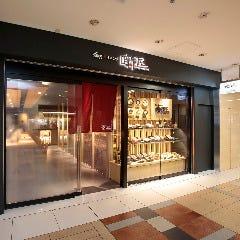 蕎麦ダイニング 噺屋 東京駅グランルーフ店