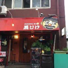 Dining bar 黒ひげ