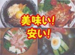韓国家庭料理 長今