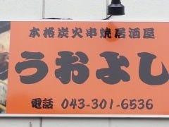 うおよし検見川店 の画像