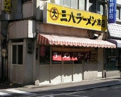 三八 本店
